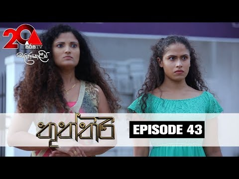 Thuththiri Sirasa TV 10th August 2018 Ep 43 [HD]