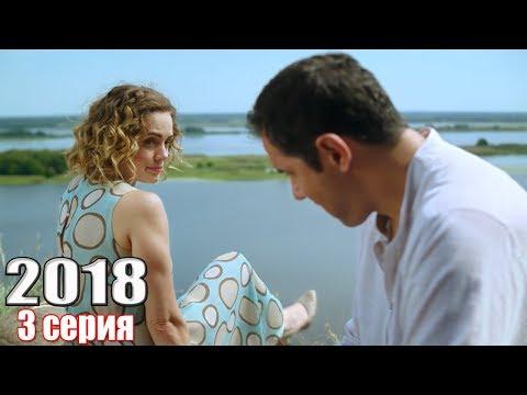 ПРЕМЬЕРА Новинка 2018! БЕГЛЯНКА (2018) 3 серия Русские мелодрамы 2018, фильмы HD