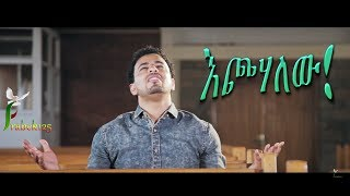 """Echohalew"" - Tinsae Tariku  New Amharic Protestant Mezmur 2017(Official Video)"