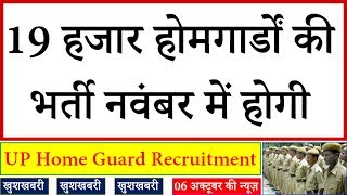 UP 19000 Home Guard Vacancy 2018 - 2019 Latest News In Hindi