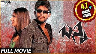 Dhoni - Bunny Telugu Full Length Movie || Allu Arjun,  Gouri Munjal