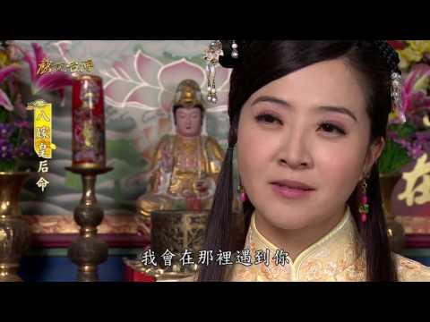 台劇-戲說台灣-八嫁皇后命-EP 03