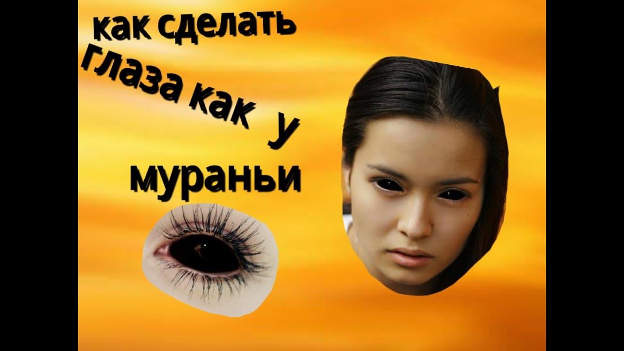 Как сделать на черные глаза как у демонашоп