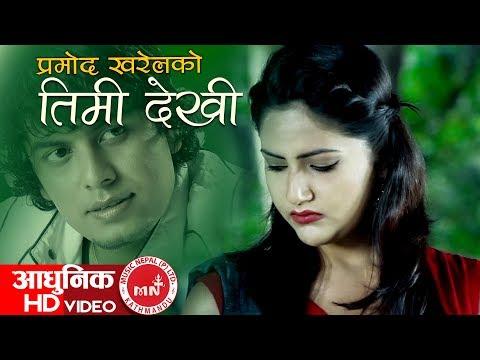 Timi Dekhi - Pramod Kharel Ft. Barsha Siwakoti, Sudarshan & Padam | New Nepali Song 2074/2017