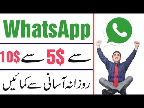 How To Make Money With Whatsapp Urdu/Hindi Tutorial