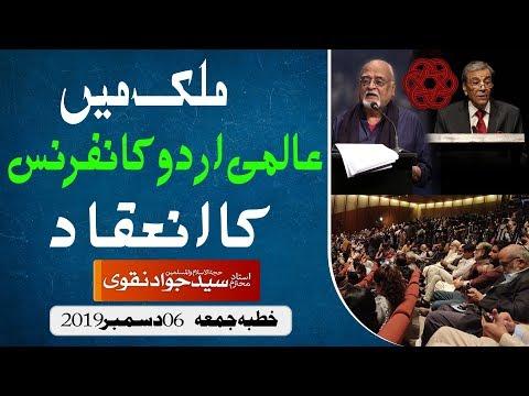 Mulk mai Aalmi Urdu Conference ka Ineqaad | Ustad e Mohtaram Syed Jawad Naqvi