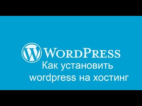Как установить wordpress на хостинг 2017
