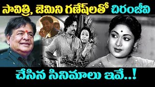 Chiranjeevi Happy Moment With Mahanati Savitri and Gemini Ganesan | Chiranjeevi | Top Telugu Media