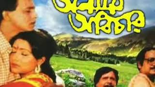 Kheye Je Lathi Lang Bhenge Oi Gelo Thang(Film-Annyay Abichar)- Kishore song sung by Sudipta Debnath