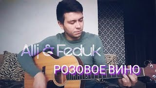 Allj (Элджей) & Feduk - Розовое вино (Вадим Тикот cover - гитара)