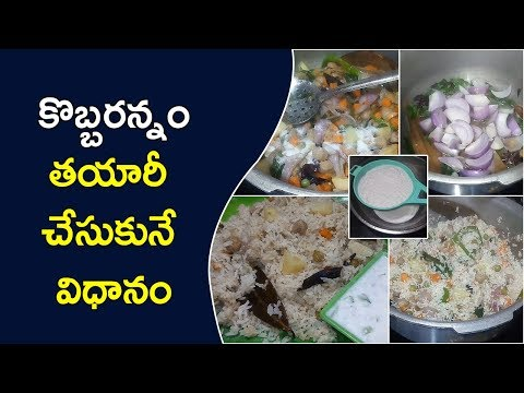 కొబ్బరన్నం // Coconut Rice // Kobbarannam Recipe In Telugu