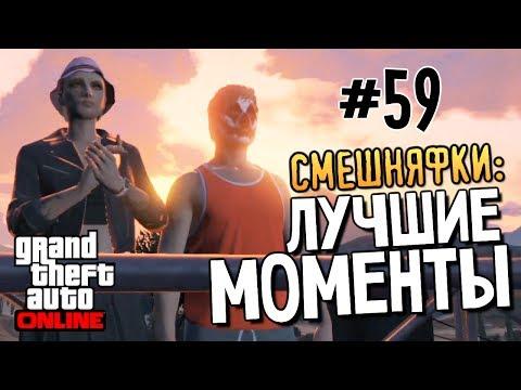 ПОРЦИЯ УГАРА ИЗ GTA ONLINE - (СМ#59)