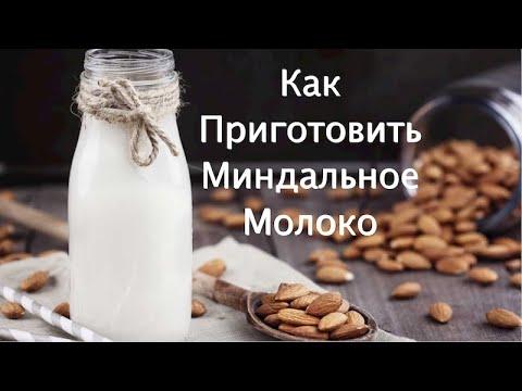 Миндальное Молоко - Как Приготовить Миндальное Молоко - Заменитель Молочных Продуктов