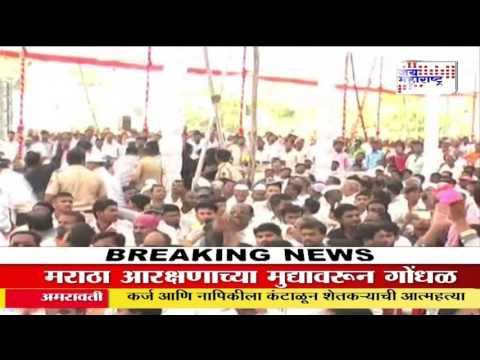 Mess in CM Fadnavis program for Maratha reservation