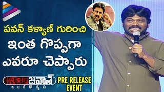 Director Karunakaran Superb Quote about Pawan Kalyan | Jawaan Movie Pre Release Event
