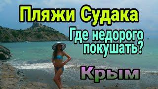 Судак Крым, Пляжи Судака, Судак крым цены