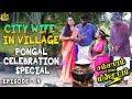 City Wife In Village Pongal Special Husband Vs Wife Samsaram Athu Minsaram Mini Series 14 mp3
