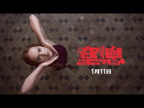 1月11日《窒息》台灣官方預告
