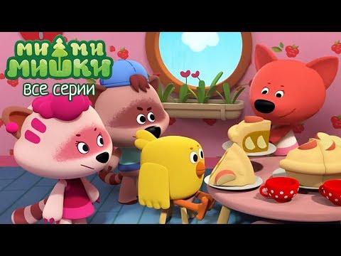 Ми-ми-мишки -  Сборник сладких серий про ми-ми-мишек - мультики для детей