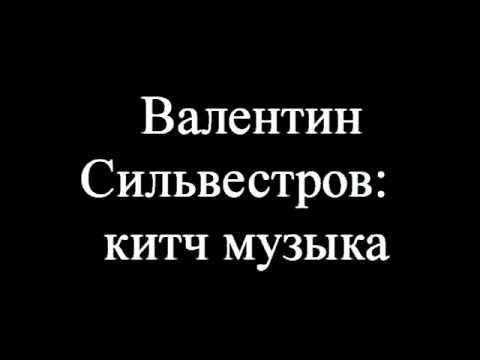 Сильвестров, Валентин Васильевич - Китч-музыка