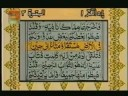 Tilawat Quran With Urdu Translation -surah  Al-baqarah  (madani)  Verses: 23 - 39 video