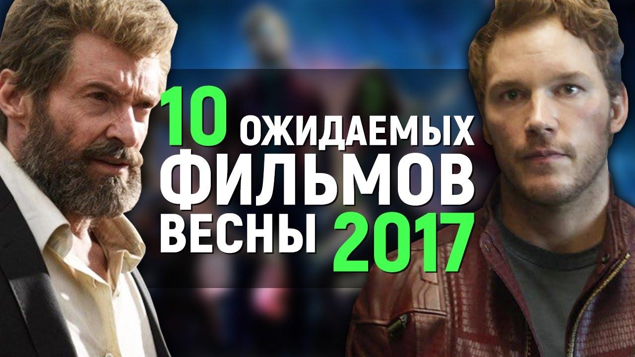 Фильмы 2017 года  kinonewsru