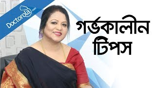 Pre-pregnancy counseling in Bangla