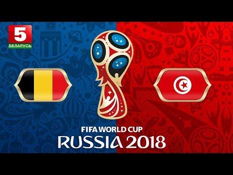 ЧМ-2018. Бельгия - Тунис. Обзор