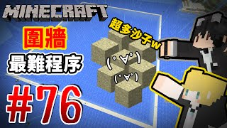【Minecraft】巢哥實況:Lonely Island陸地系列#76 最難工程:牆壁....!【當個創世神】