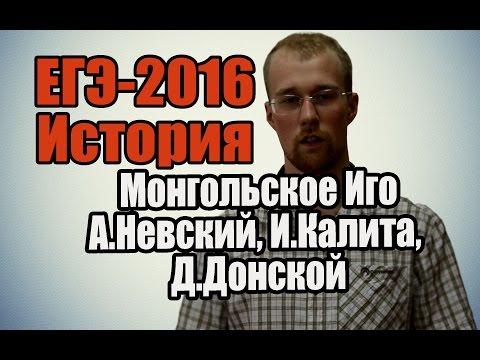 #4 ЕГЭ по истории 2016 [Монгольское Иго, А.Невский, И.Калита, Д.Донской]
