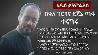VOA Exclusive Interview with Bekele Gerba & Dejene Tafa | Special Report | Ethiopia | Oromo | Amhara