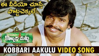 Kobbari Aakulu Video Song  | Kobbari Matta Movie Songs | Sampoornesh Babu || Kamran || Sai Rajesh