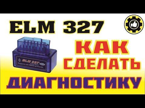 Как сделать диагностику с elm327