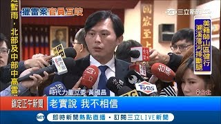 立委黃國昌怒批涉獵雷艦案官員貪汙 簡太郎嗆「法院見啊」