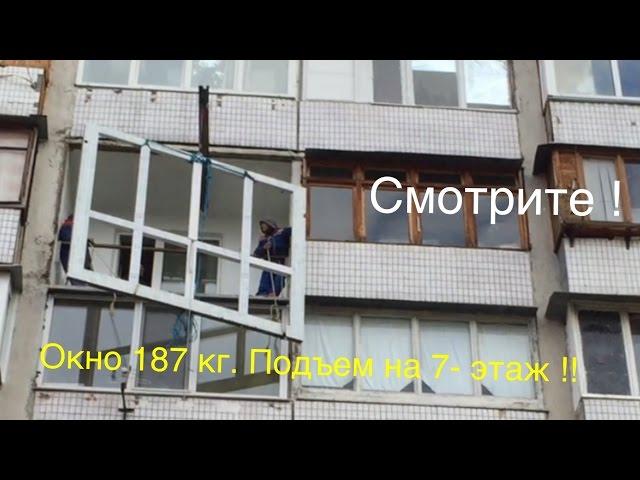 """""""4 этаж"""" - установка балкона от парапета до потолка - автоза."""