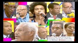የወቀሳ እና ሙገሳው መድረክ «የኢትዮጵያ ፌዴራላዊ ዴሞክራሲያዊ ስርአት ግንባታ ከየት ወዴት፤ ፈተናዎቹና መልካም እድሎቹ» FBC Panel - DW Amharic (Oct. 22, 2016)