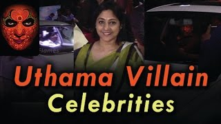 Celebrities arrive to Uthama Villain Audio Launch Function| Actress Rohini