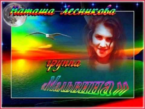 Группа ''Мальвина'' - Юлечка (1990)