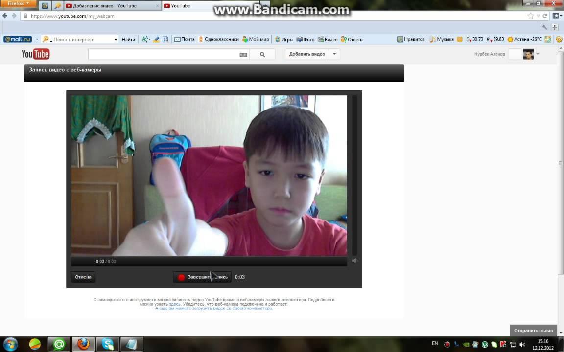 Как сделать видеозапись себя на компьютере