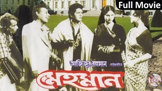 Faruk, Shabana - Mehoman | Full Movie | Soundtek