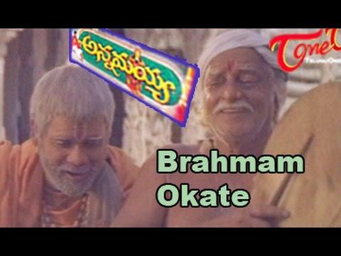 Annamayya Movie Songs   Brahmam Okate Song   Nagarjuna   Ramya Krishna   Suman
