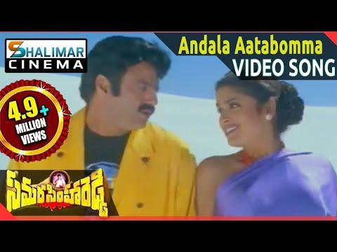 Samarasimha Reddy    Andala Aadhabomma Video Songs    Bala Krishna, Anjala Javeri    Shalimarcinema