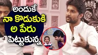 Interesting Story Behind Nani Son's Name Arjun | Hero Nani With his Son | filmylooks