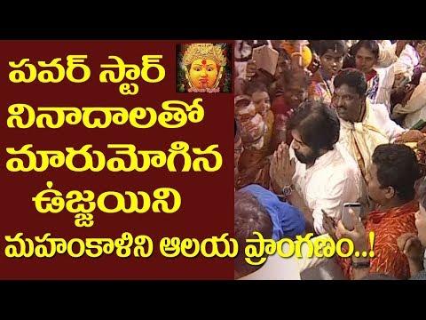 Pawan Kalyan Visits Ujjaini Mahankali Temple | Bonalu 2018 | Film Jalsa