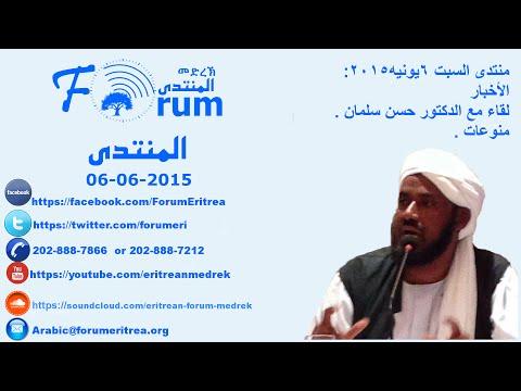 Eritrean FORUM: Radio Program - Arabic  Saturday 06, June 2015