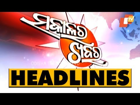 7 AM Headlines 10 Nov 2018 OTV