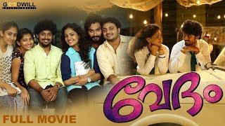 Vedham Malayalam Full Movie   Siddique   Saniya Iyyappan   Rekha   Prasad Yadav   Malayalam HD Movie