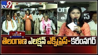 Telangana Election Express : Karimnagar || Madhu Priya || TS Assembly Elections 2018