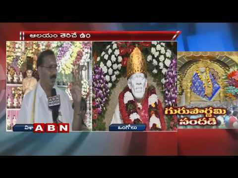 Guru Purnima celebrations across AP and Telangana