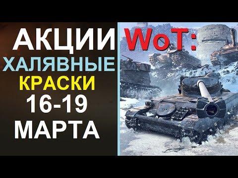 АКЦИИ WoT: Халявные КРАСКИ на танк 16-19 МАРТА 2018. Супер ПОДСАДКА для МАУСА. Глюки ВоТ 1.0